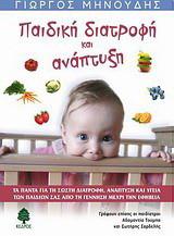 Παιδική διατροφή και ανάπτυξη