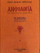 Ανθολογία της Νεοελληνικής Γραμματείας - Το διήγημα (Τόμοι 4-8)