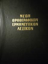 Νέο ορθογραφικό ερμηνευτικό λεξικό