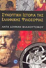 Συνοπτική ιστορία της ελληνικής φιλοσοφίας