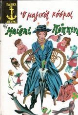 Ο μαγικός κόσμος της Μαίρης Πόππινς