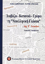 """Διαβάζω, κατανοώ, γράφω τη """"νεοελληνική γλώσσα"""" της Γ΄ λυκείου"""