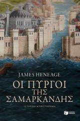 Οι πύργοι της Σαμαρκάνδης (Η τριλογία του Μυστρά-Βιβλίο δεύτερο)