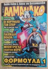 Αλμανάκο #135 (2002)