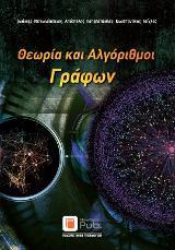 Θεωρία και Αλγόριθμοι Γράφων