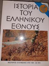 Ιστορία του Ελληνικού Έθνους (τ. ΙΔ΄)