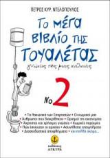 Το μέγα βιβλίο της τουαλέτας No 2