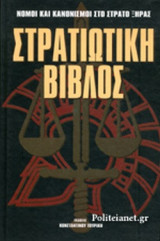 ΣΤΡΑΤΙΩΤΙΚΗ ΒΙΒΛΟΣ (ΔΙΤΟΜΟ)