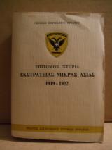 Ειτομοs Ιστορια  Εστρατια  Μικραs Ασιαs 1919-1922