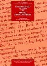 Ετυμολογικό λεξικό της κοινής νεοελληνικής