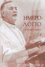 Ημερολόγιο π. Αλεξάνδρου Σμέμαν