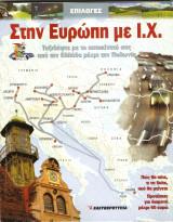 Στην Ευρώπη με ΙΧ