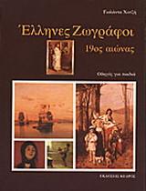 Έλληνες ζωγράφοι 19ος αιώνας