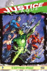 Justice League η κορυφαία ομάδα