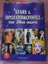 Stars και προσωπικότητες του 20ου αιώνα. 1ος τομος.