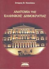 Ανατομία της Ελληνικής Δημοκρατίας