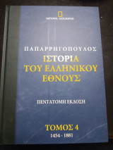 Ιστορία του ελληνικού έθνους τόμος 4 1454-1881