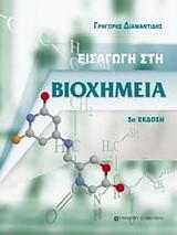 Εισαγωγή στη βιοχημεία - Γ' έκδοση