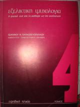 Εξελικτική Ψυχολογία, Η ψυχική ζωή από τη σύλληψη ως την ενηλικίωση, εφηβική ηλικία, τόμος 4