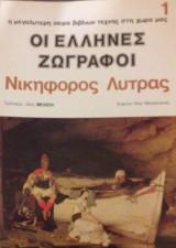 Καλλιτεχνική Βιβλιοθήκη , Οι Έλληνες Ζωγραφοι , Λύτρας