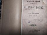 Ιστορία του ελληνικού έθνους Δ τομος