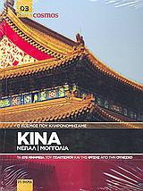 Ο κόσμος που κληρονομήσαμε: Κίνα: Νεπάλ: Μογγολία