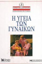 Εγκυκλοπαίδεια της γυναίκας -  Η υγεία των γυναικών