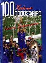 100 χρόνια ποδόσφαιρο