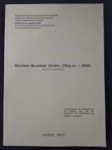 Νεότερη Ελληνική Ιστορία (10ος αι. - 1830)