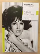 Μεγάλοι Έλληνες Ηθοποιοί- Μάρθα Καραγιάννη