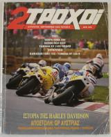 2 Τροχοί τεύχος 6 (Αύγουστος Σεπτέμβριος /1989)