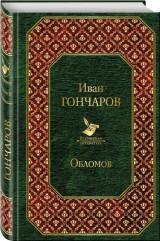 Обломов (Ομπλόμοφ)