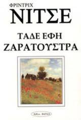 ΤΑΔΕ ΕΦΗ ΖΑΡΑΤΟΥΣΤΡΑ