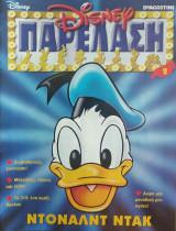 Disney Παρέλαση Τεύχος 2