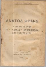 Ανατόλ Φράνς η ζωή και το έργον του μεγάλου ανθρωπιστού και συγγραφέως