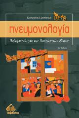 Πνευμονολογια, Παθοφυσιολογία των πνευμονικών νόσων
