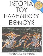 Ιστορία του Ελληνικού Έθνους - τόμος Α