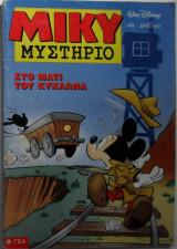 Μίκυ Μυστήριο #8 (α΄κύκλος)