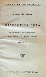 Φιλολογικά έργα τακτοποιημένα και φροντισμένα από τον Δ. Ταγκόπουλον. Τόμοι Α' & Β' (μαζί)