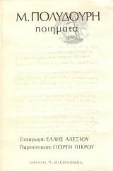 Μ. Πολυδούρη: Ποιήματα