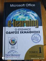 E-learning ο επίσημος οδηγός εκμάθησης