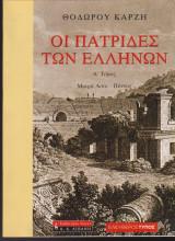 Οι πατρίδες των Ελλήνων, τόμος Α'