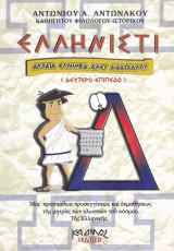 Ελληνιστί - Αρχαία Ελληνικά Άνευ Διδασκάλου - Δεύτερο Επίπεδο  (Δ' Τόμος)