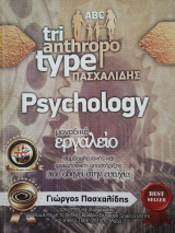 Tri anthropo type psychology