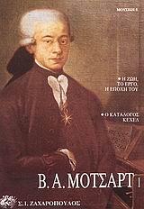 Β. Α. Μότσαρτ  (Η ζωή, το έργο, η εποχή του: Ο κατάλογος Κέχελ)