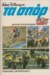 Walt Disney's Τα σπορ, τόμος 13, Ποδηλασία, Μοτοσυκλέτα