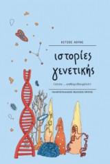 Ιστορίες γενετικής (στην… καθομιλουμένη)
