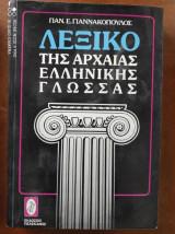 Λεξικό της αρχαίας ελληνικής γλώσσας