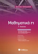 Μαθηματικά Γ1 Λυκείου Προσανατολισμού Θετικών Σπουδών & Σπουδών Οικονομίας και Πληροφορικής