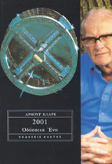2001 Οδύσσεια 1